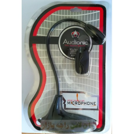 Audionic Pro Mic for PC and Laptop