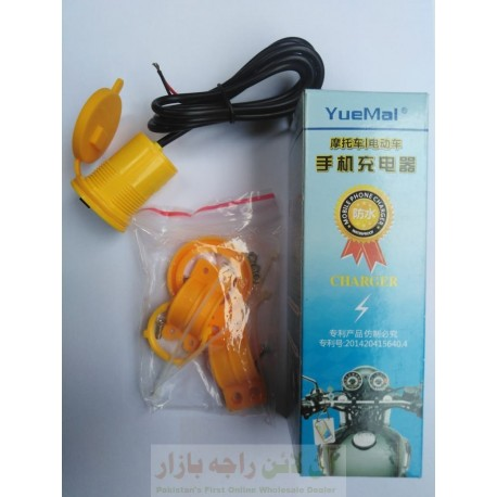 YuiMal Fast Charger For Bike