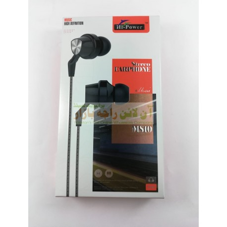Hi Power High Definition Music Hands Free MS-10