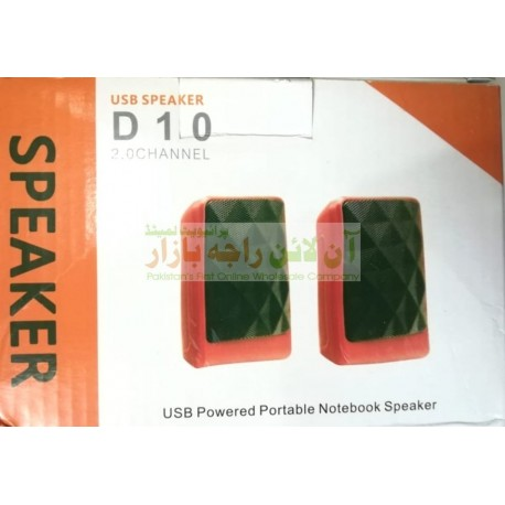 Easy To Carry Multimedia Computer Speaker D-10